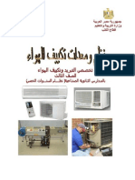 Air Conditionng arabic book
