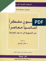 50 مفكر اساسيا.pdf