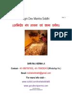 Agni Dev Mantra Sadhana(अग्नि देव मंत्र साधना )
