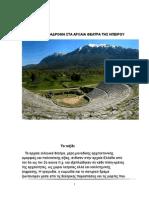 Αρχαία Θέατρα ΗΠΕΙΡΟΥ.doc