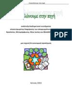 2015_06_08_4Δ_διαδημοτικό σχέδιο διαχείρισης αποβλήτων.pdf