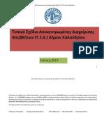 2015_06_τοπικό σχέδιο διαχείρισης δήμου Χαλανδρίου.pdf