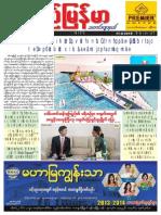 Pyimyanmar Journal No 976.pdf