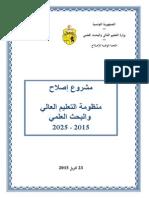 2025-2015 مشروع إصلاح منظومة التعليم العالي والبحث العلمي