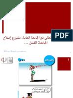 Analyse Projet Réforme MES_FGESRS 2015_2025