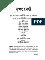 Juddhang Dehi Script.