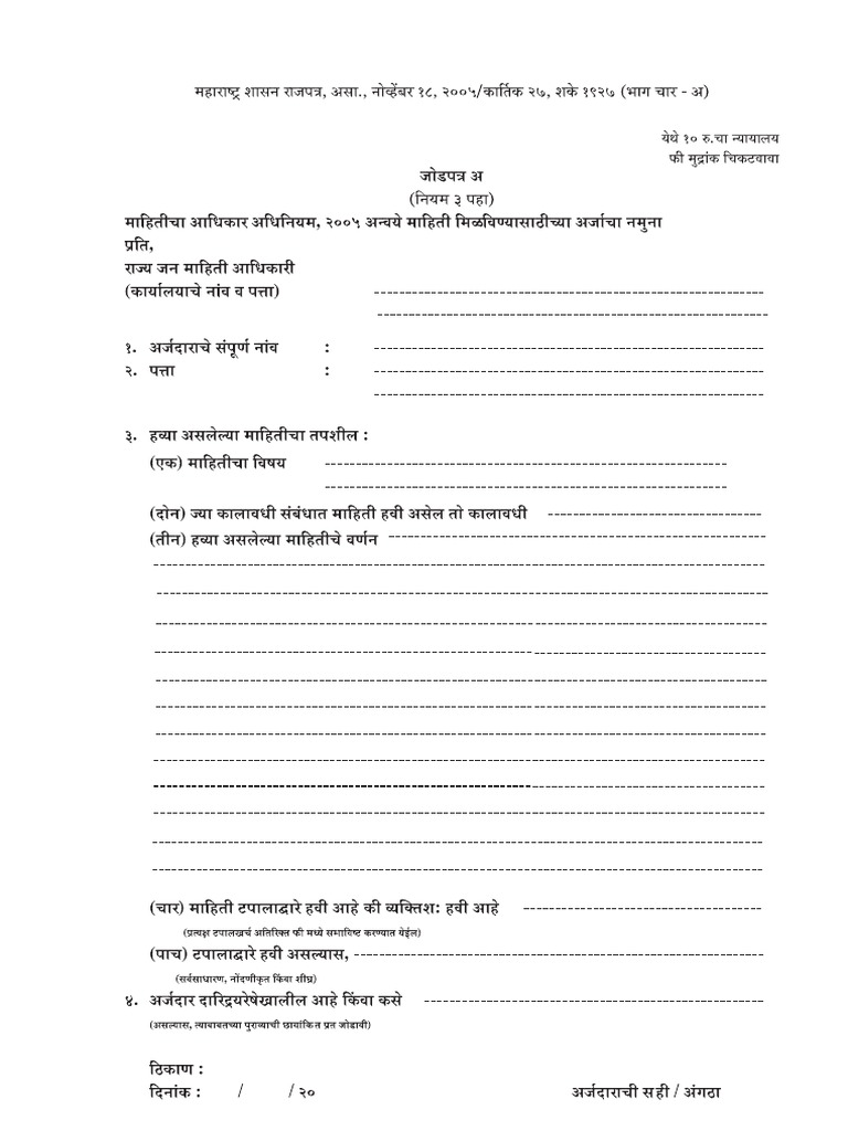 rti application form download pdf