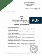 ប្រកាស-ស្តី-ពី-ការ-ធ្វើ-ប្រតិភូកម្ម-អំណាច_Kh-Prakas on Delegation of Power.pdf