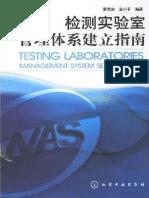检测实验室管理体系建立指南(第二版)