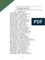Vyankatesha Stotra Marathi