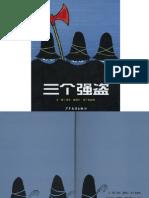 2 三个强盗 _说故事&Print)