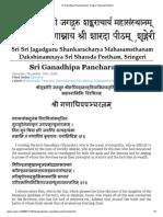 Sri Ganadhipa Pancharatnam _ Sringeri Sharada Peetham