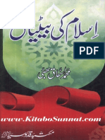 Islam Ki Batiyaan