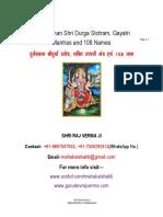 Durgnashan Shri Durga Stotram  And Gayatri Mantras(श्रीकृष्ण कृतं दुर्गनाशन श्रीदुर्गा स्तोत्र एवं शक्ति गायत्री मंत्र)