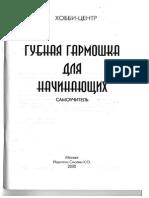 gubnaya_garmoshka