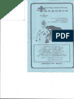 長島基督喜信會6/07/2015的週報