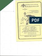 長島基督喜信會 06/14/2015的週報
