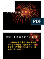 父與子的關係--李吉祥牧師 06212015 Powerpoint