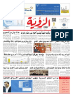 Alroya Newspaper 23-06-2015