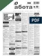 Aviso-rabota (DN) - 213/209/