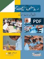 Akshara Ganitha Teacher Manual Urdu