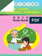 儿童语文能力测验.pdf