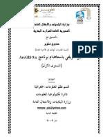 GIS Manual Part1 arcgis