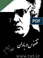 Ghoghnoos Dar Baran