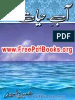 Aab e Hayat by Umaira Ahmad