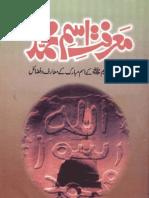 Maarfat e Ism e Muhammad [Sallallahu Alaihi Wasallam] By Muhammad Mateen Khalid