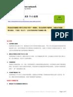 Good Sleep Habits 12 Tips ChineseSimpl Translation