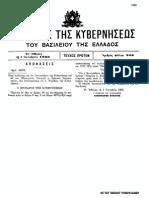 Αναπλήρωση Παπαγου Από Στεφανόπουλο 1955