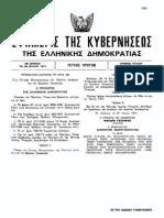 Γενική ΕΠιστράτευση Για Κύπρο 1974