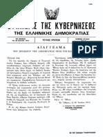Διάγγελμα Για Εισβολή Στην Κύπρο 1974