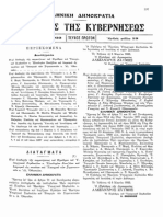 Παραίτηση Βενιζέλου ΠΘ Διορισμός Οθωναίου ΠΘ 1933