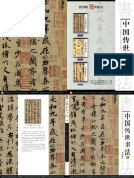 Chinese Calligraphy Collection a Complete Overview of the History of Chinese Calligraphy
