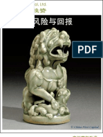 风险与回报 --中国首创投资报告 -- Risk Assessment in Private Equity Investing in China