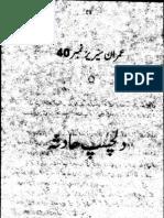 Imran Series No. 40 - Dil-Chasp Hadisah (Pleasant Accident)
