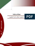 تشخيص أعطال دائرة التكييف.pdf