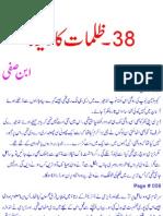 Imran Series No. 38 - Zulmat Ka Devata (Lord of the Darkness)