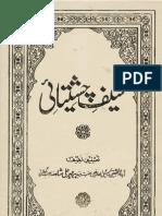 Saif e Chishtiyai By Syed Peer Mehr Ali Shah Gilani