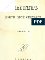 Гласник - Друштва Србске Словесности ; Свезка V (1853.God.)