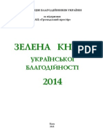 Зелена книга української благодійності 2014