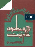 Tazkirah Mujahideen e Khatam e Nubuwwat By Sheikh Allah Wasaya