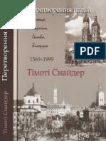 Снайдер Т. Перетворення Націй. Польща, Україна, Литва, Білорусь (1569—1999) (2012)