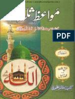 Tareeq ul Qalandar - Ashraf Ali Thanwi