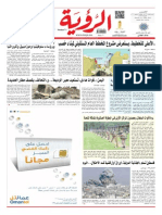 Alroya Newspaper 25-06-2015