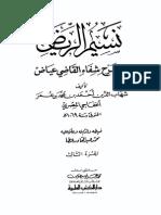 Nasim al-Riyad--Sharh al-Shifa'