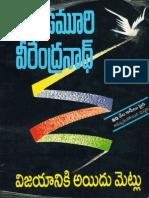 Vijayaniki idu metlu By Yandamuri Veerendranath