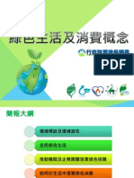 Energy PPT EPA in Chinese